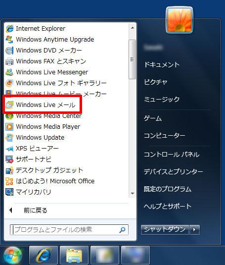 Windows Live メール 2011の場合