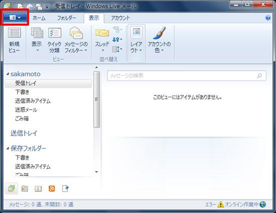 「Windows Live メール」ボタン
