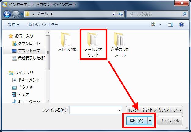 「メールアカウント」→「開く」