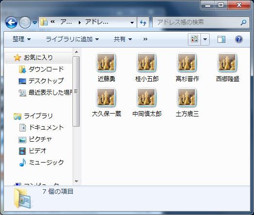 Windows Vistaでバックアップした「アドレス帳」