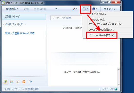 「メニュー」をクリック→「メニューバーの表示」