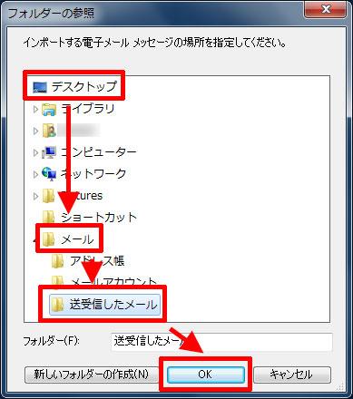 デスクトップ→「メール」→「送受信したメール」