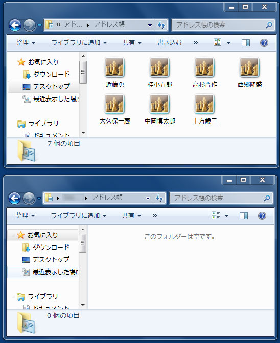 Windows 7の「アドレス帳」と