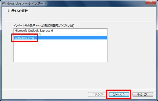 Windows メール