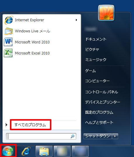 「スタート」ボタン→「すべてのプログラム」をクリックします。