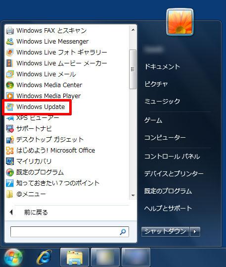 「Windows Update」をクリックします。