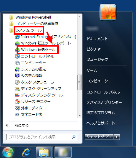 「システムツール」→「Windows転送ツール」