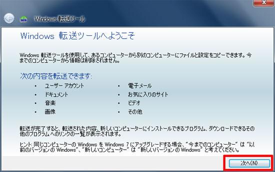 「Windows転送ーツールへようこそ」画面