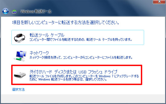 「項目を新しいコンピューターに転送する方法を選択してください」の画面