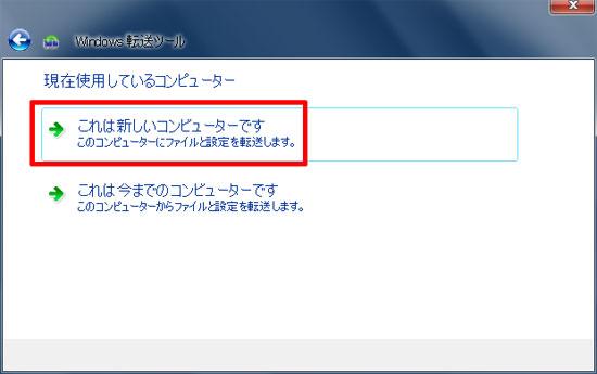 「現在使用しているコンピューター」画面