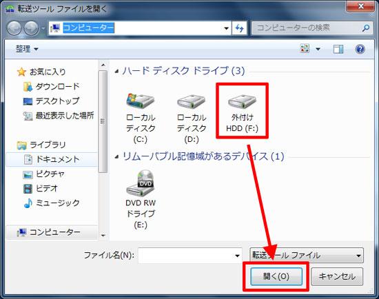 「転送ツール ファイルを開く」画面