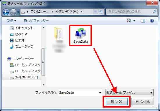 バックアップをしたWindows転送ツールのデータ
