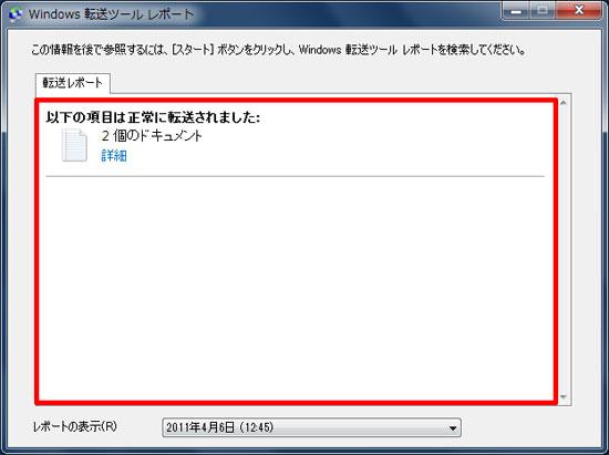 Windows 7に転送されたデータの一覧
