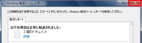 「Windows転送ツールレポート」を閉じます