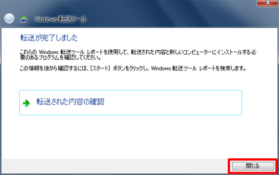 Windows転送ツールの終了