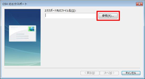 「CSVのエクスポート」画面