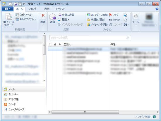Windows Live メールを起動する