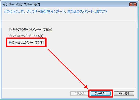 「どのようにして、ブラウザー設定をインポート、またはエクスポートしますか?」画面