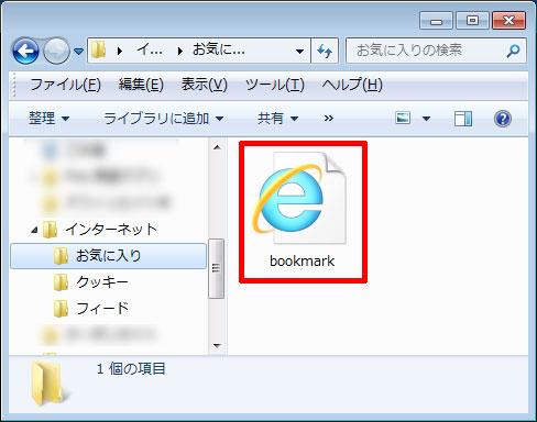 「お気に入り」の「bookmark」