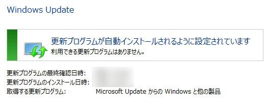 利用できる更新プログラムはありません。