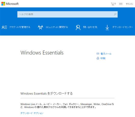 Windows Live Essentialsのダウンロードページ
