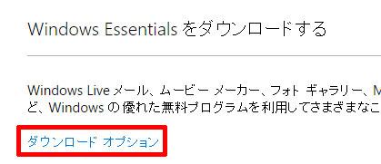 Windows Live Essentialsのダウンロード
