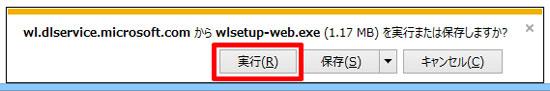wl.dlservice.microsoft.comからwlsetup-web.exe