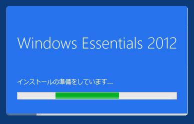 Windows Live Essentialsのインストール
