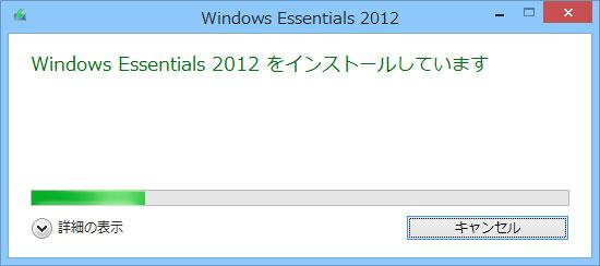 Windows Essebtials 2012をインストールしています