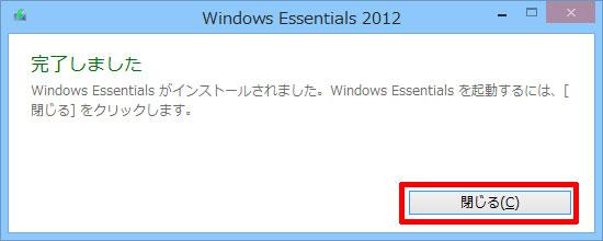 Windows Live Essentialsのインストール完了