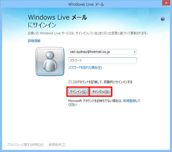 Windows Live メールにサインイン