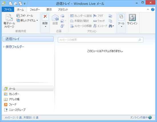 Windows Live メールが起動