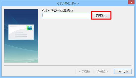CSVのインポート