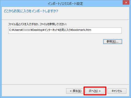 ファイルの場所が表示されているのを確認