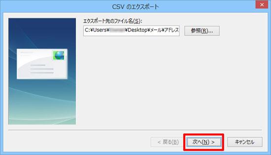 CSVのエクスポート