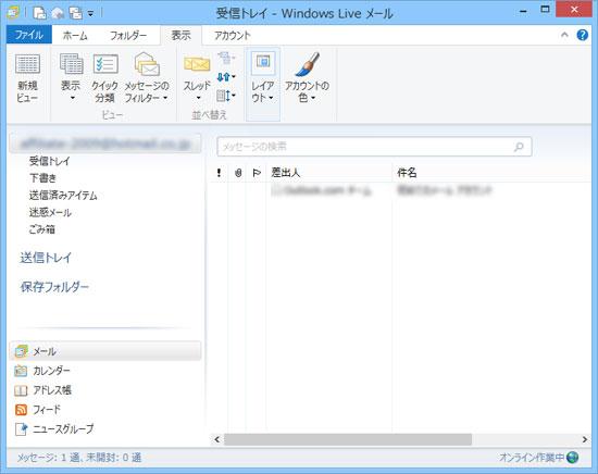 1.Windows Live メール(ウィンドウズ・ライブ・メール)を起動する