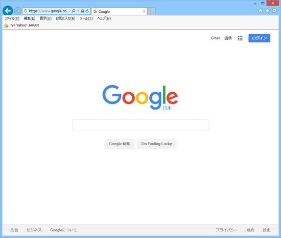 Internet Explorer 11(インターネット・エクスプローラー)を起動する