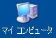 外付けハードディスクを開く