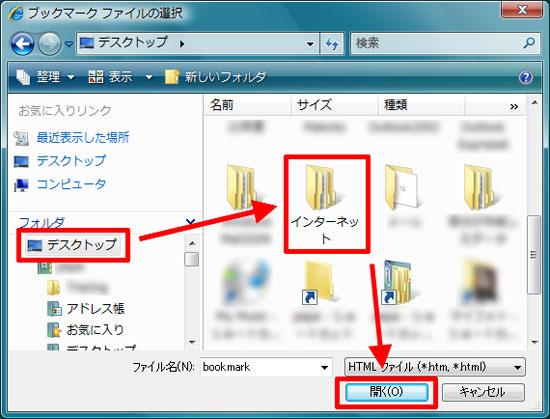 デスクトップ」→「インターネット」→「開く」