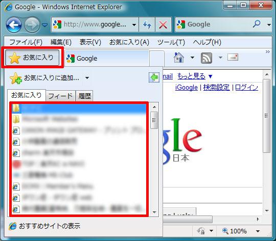 Internet Explorer 8のツールバー「お気に入り」