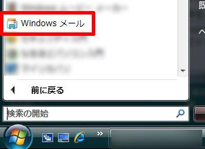 「Windowsメール」