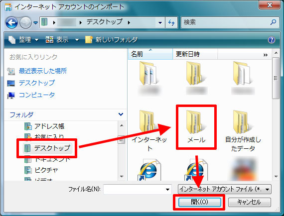 「デスクトップ」→「メール」