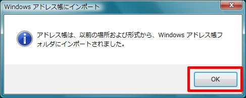 「Windows アドレス帳にインポート」画面