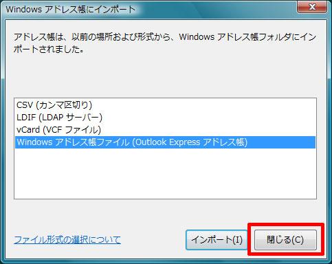 「Windows アドレス帳にインポート」」画面