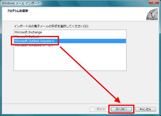 「Windows メール インポート」画面