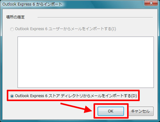 「Outlook Express6からインポート」画面