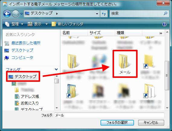 「デスクトップ」をクリック→「メール」