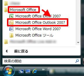 「Microsoft Office」→「Microsoft Office Outlook2007」