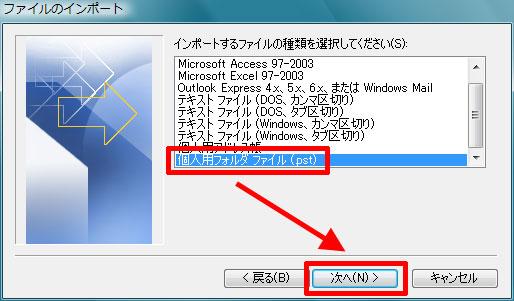 「インポートするファイルの種類を選択してください」画面