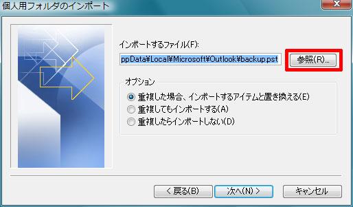 「インポートするファイル」画面